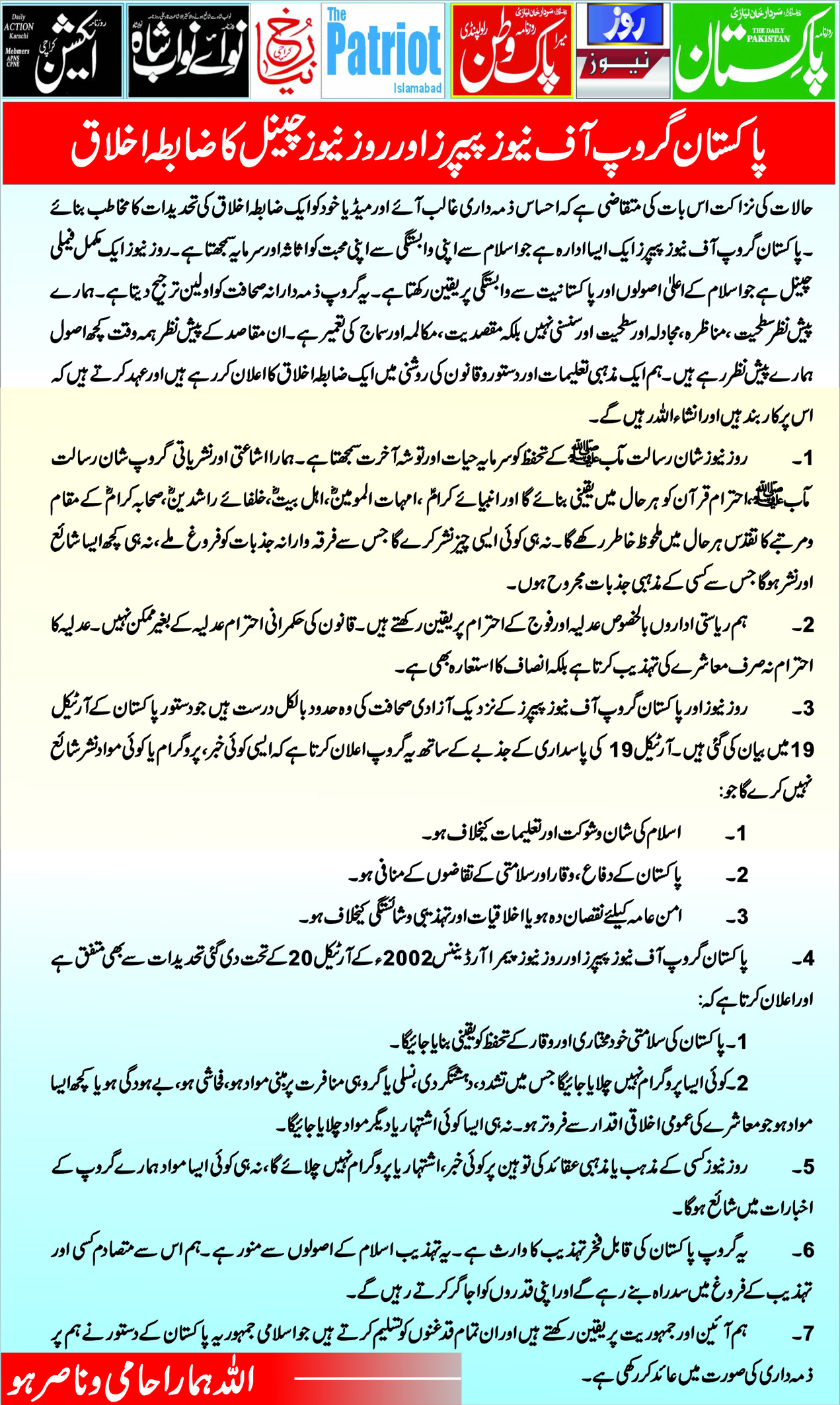 A copy of the code of conduct that is in place at Pakistan Group of Newspapers.